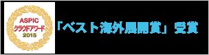 クラウドアワード2015 ベスト海外展開賞受賞 !