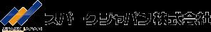 スパークジャパン株式会社